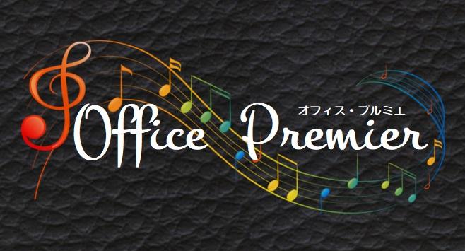 Office-Premier オフィス・プルミエ