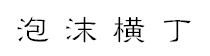 ■ 泡沫横丁 ■