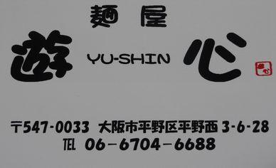 yu-shin's WebSite