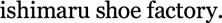 石丸靴工房のHPは引越しましたishimarushoe.com