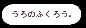 uro-hukurou's WebSite